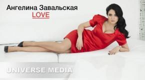 Ангелина Завальская - Love