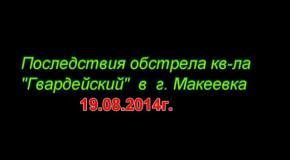 Макеевка, 19.08: последствия обстрела