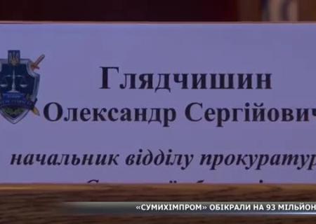 Управляющего санацией ОАО«Сумыхимпром» объявлено вмеждународный розыск