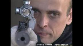 Леонид Минаев - белая стрела