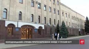 Чому нардеп Березкін залишився недоторканним: журналістське розслідування