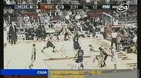 """""""Хьюстон Рокетс"""" выиграли дома """"Торонто Гризлис"""". Обзор матчей последнего тура NBA"""