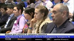 В Астане начал работу форум для МСБ «Стартап-2014»
