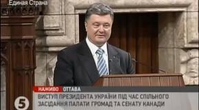 Парламент Канады стоя аплодировал Порошенко