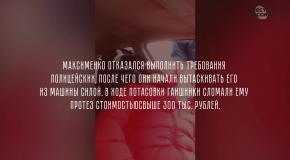 Сотрудники ДПС сломали протез инвалиду