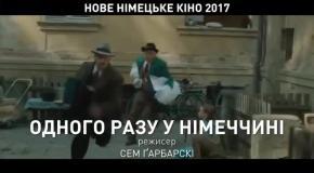 НОВЕ НІМЕЦЬКЕ КІНО – 2017