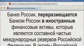 Дело об измене Родине. Case of treason Russia.