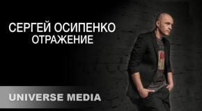 Сергей Осипенко - Отражение