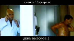 ДЕНЬ ВЫБОРОВ 2 (2016)   Фрагмент