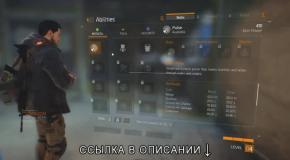 Tom Clancy's The Division ������ 0xc000007b (APPCRASH) ��� �������