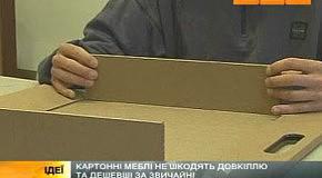 За мебелью из картона-будущее
