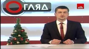 Огляд дня: 23 роки тому було офіційно визнано українських єпископів УГКЦ. 16.01.14