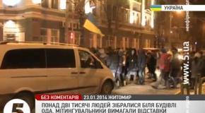 Митингующие пикетировали здание Житомирской ОГА