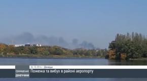 Взрыв и пожар случились в районе донецкого аэропорта (6.10)