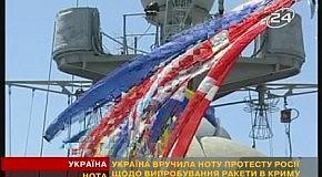 Нота протеста Украины