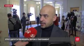 Експерт розповів як діятиме закон про зброю депутатів