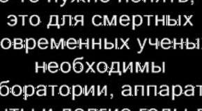 Фирудин Гилар Бек  Краткая история Единого Бога