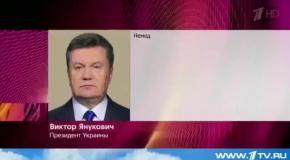 Новое заявление Виктора Януковича, сделанное в Ростове-на-Дону (21 апреля 2014)