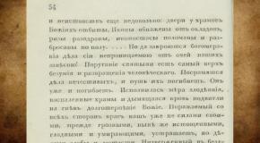 1812 год. Война Отечественная или Война миров. С кем воевал Наполеон в 1812 году