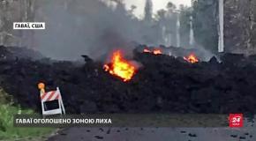Небезпечна краса природи: на Гаваях вивергається вулкан