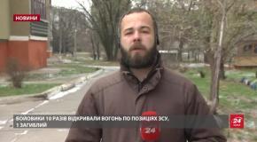 Україна зазнала непоправної втрати на Донбасі