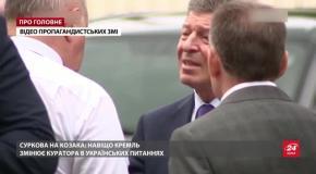 Імовірність призначення Козака дуже велика, – Цимбалюк про відставку Суркова