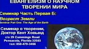 """Кент Ховид """"Возраст Земли"""" 2ч."""