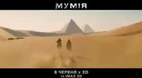 Фильм Мумия с Томом Крузом (украинский трейлер)