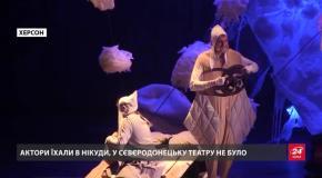 """Як луганський театр не захотів """"примиритися з агресором"""" і тепер став одним із найкращих"""