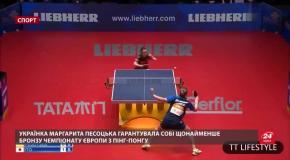 Українка пробилась до півфіналу Чемпіонату світу з настільного тенісу