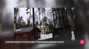 Янукович, Азаров, Захарченко: як живуть і чим займаються зрадники після втечі з України
