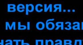 Смерть Сталина - знать правду
