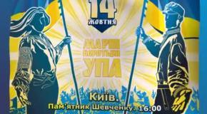 Покрова. 14 жовтня. Київ. Парк Шевченка. 16:00