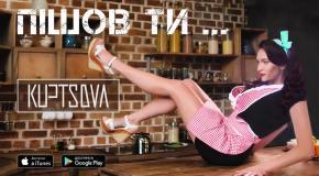 KUPTSOVA презентовала трек с провокационным названием
