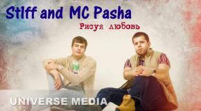 St1ff и Mc Pasha - Рисуя Любовь