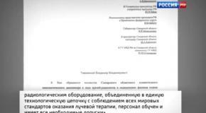 Самарскому онкоцентру продали неработающую аппаратуру