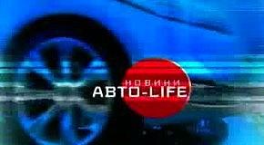 """ Авто - LIFE """