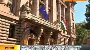 Венгры реформируют железнодорожный транспорт