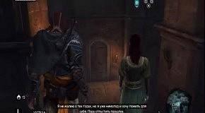 Прохождение Assassins Creed: Revelations 66 часть
