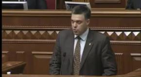 """Виступ лідера """"Свободи"""" Олега Тягнибока в парламенті"""