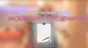 Ведущий на свадьбу корпоратив день рождение Одесса Киев