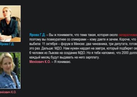 Политические проекты вгосударстве Украина, которые финансирует РФ - список СБУ