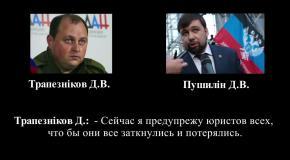 СБУ перехватила разговоры главарей ОРДО