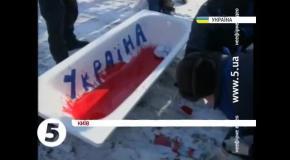 Активисты Демальянс против семьи Януковича