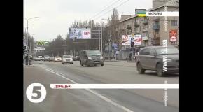 Реклама Беркута на билбордах в Донецке