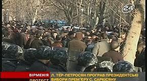 Протест оппозиции в Армении