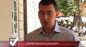 Провокації проти Юрія Михальчишина