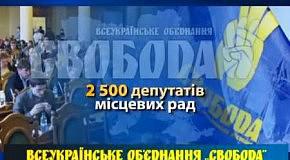 """Фільм """"Українці підтримують Свободу"""""""