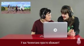 Итальянцы смотрят клип 'Как Челентано'