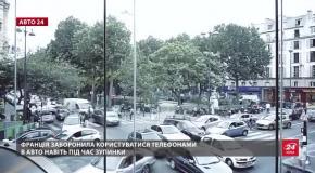 У Франції заборонили користуватися смартфонами в авто